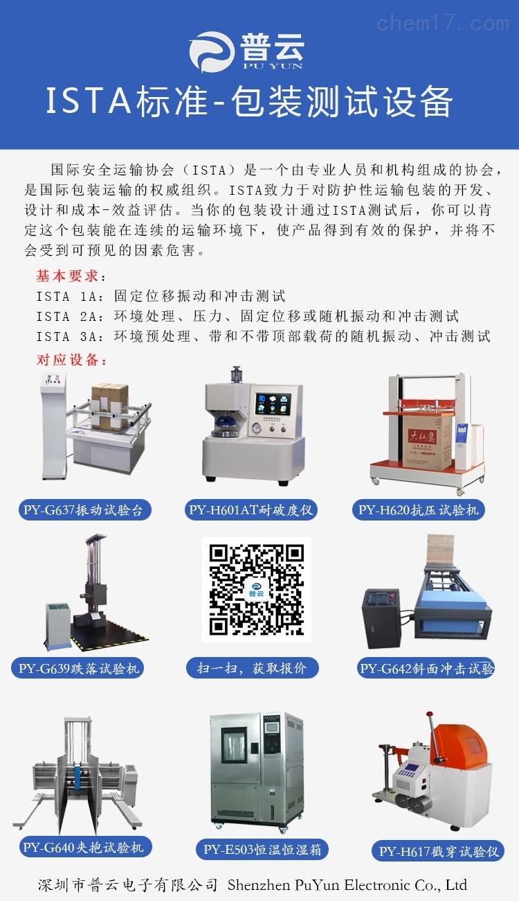 纸张纸板圆形克重取样器定量测试仪