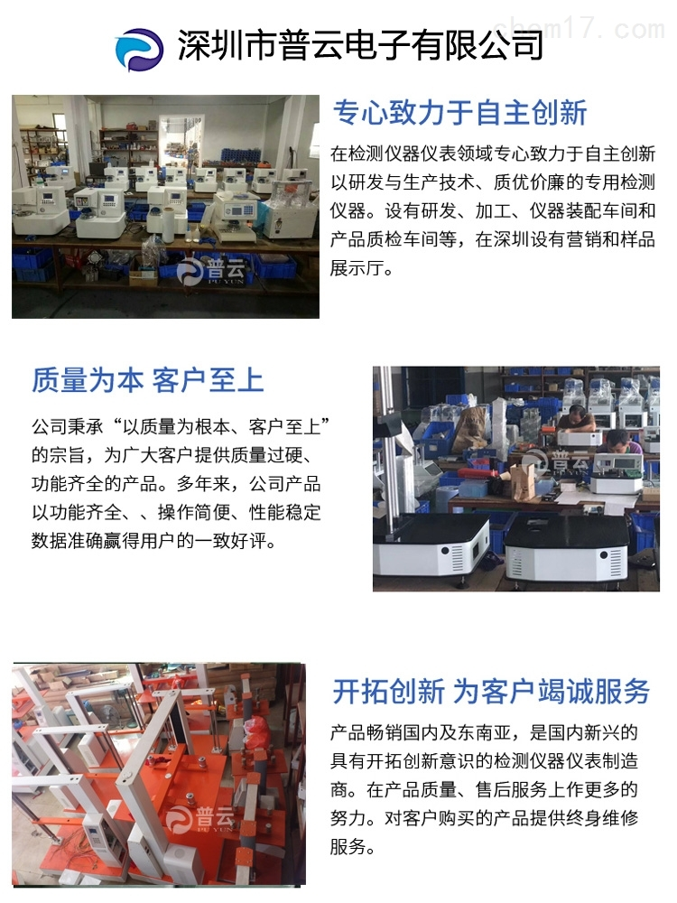 包装件纸箱木箱跌落测试设备生产厂家深圳市普云有限公司