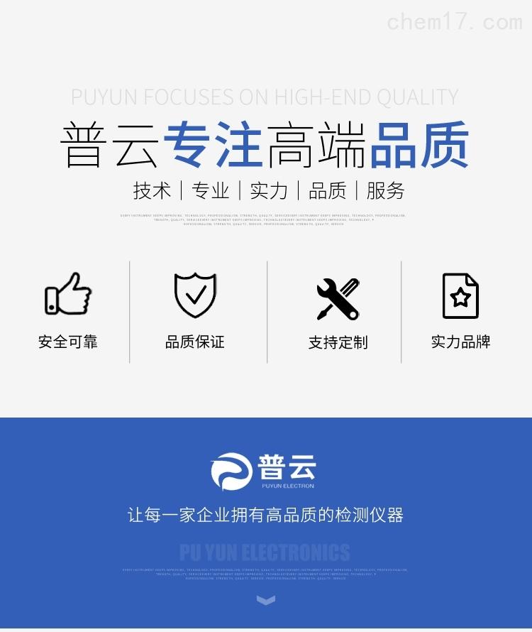 深圳普云PY-H602医用铝箔纸张耐破度仪
