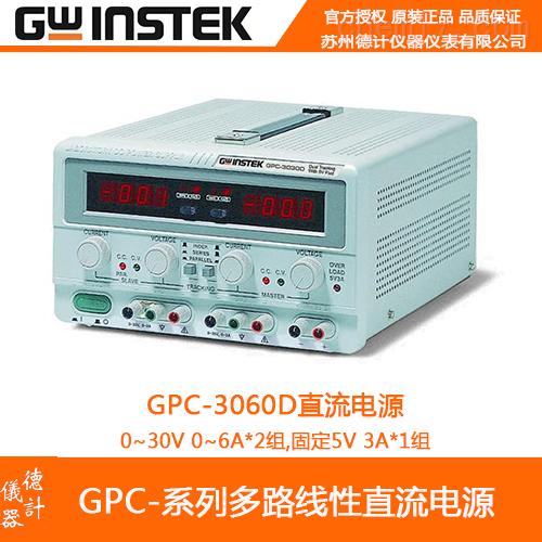 固纬GPC-3060D直流电源