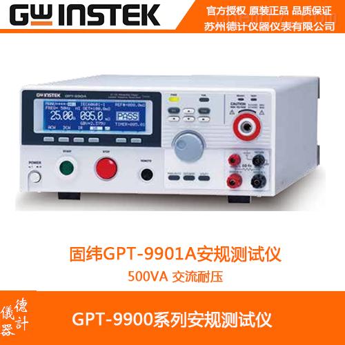 固纬GPT-9901A安规测试仪