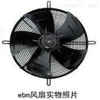 现货EBM轴流风机