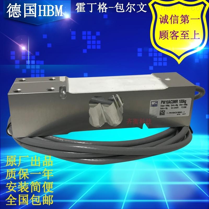 德国HBM平台秤料斗秤包装秤单点式传感器