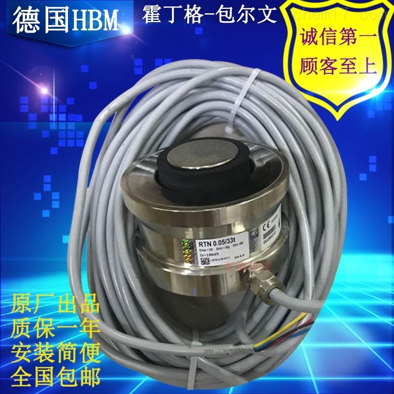 德国HBM不锈钢轮辐式称重传感器RTN0.05/1t