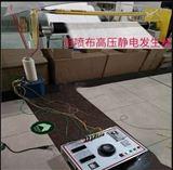 熔喷布无纺布静电发生器