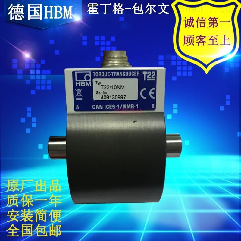 德国HBM测力试验机扭矩传感器T22/200NM
