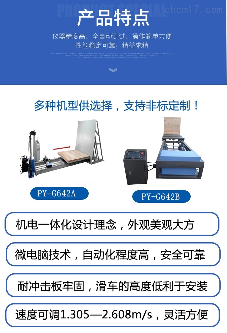 纸箱包装件产品模拟斜面冲击试验仪器