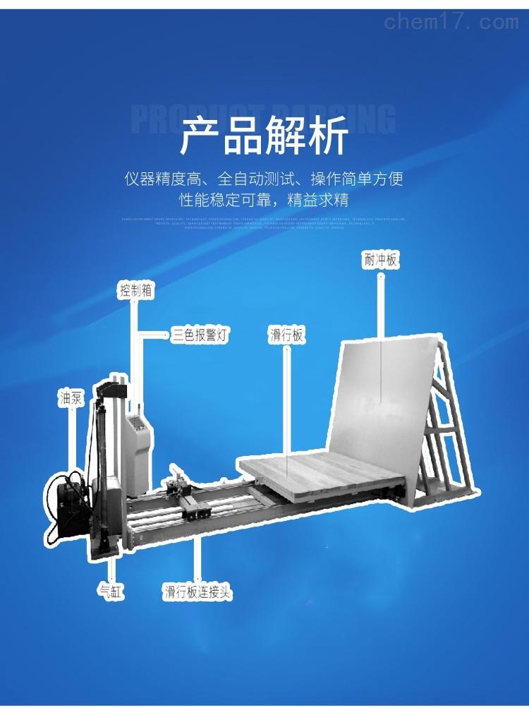 纸箱包装件产品模拟斜面冲击测试机