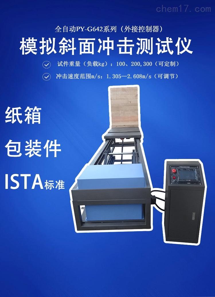 ISTA运输纸箱包装件测试标准 模拟斜面冲击试验机