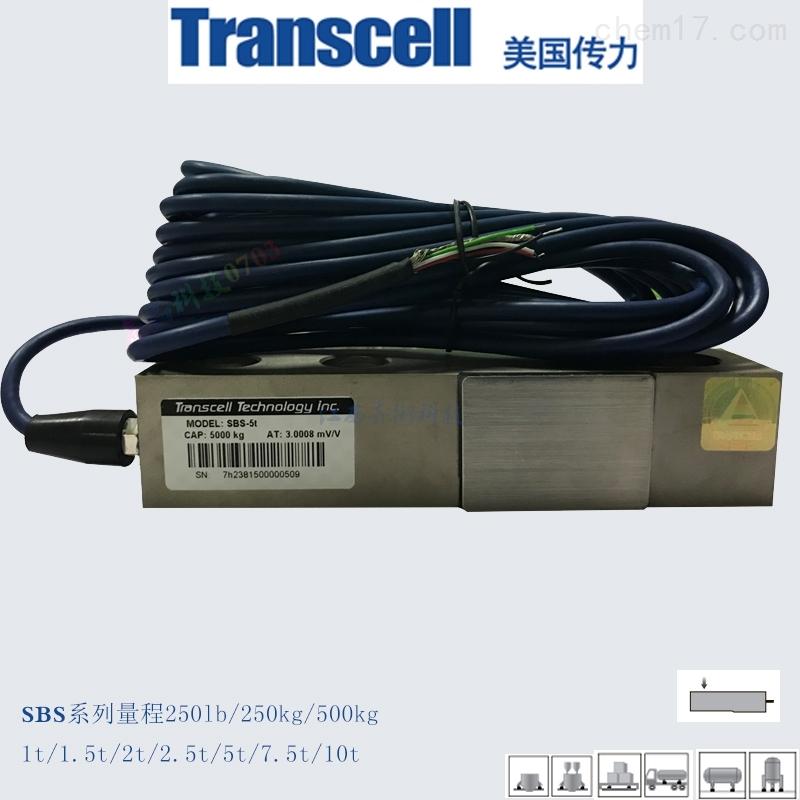 美国传力合金钢包装秤称重传感器SBS-500KG