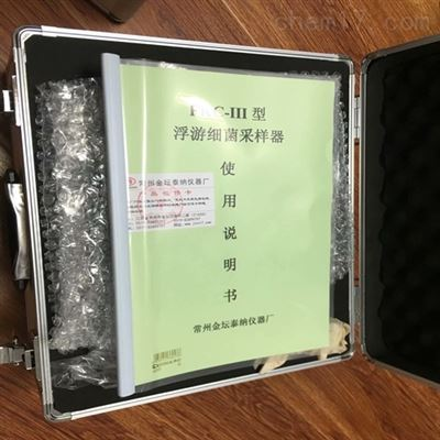 FSC-1浮游菌采样器