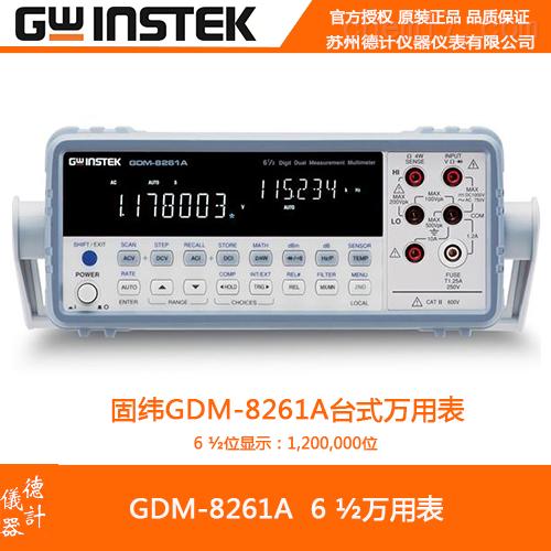 固纬GDM-8261A万用表