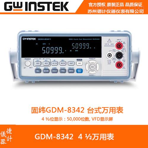 固纬GDM-8342万用表