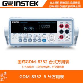 固纬GDM-8352万用表