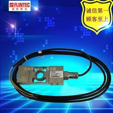 富林泰克台秤称重传感器SLB-5000lb-BH-C3-S