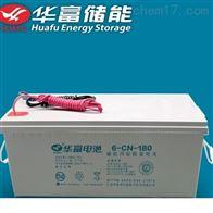 6-CN-180华富蓄电池6-CN系列厂家