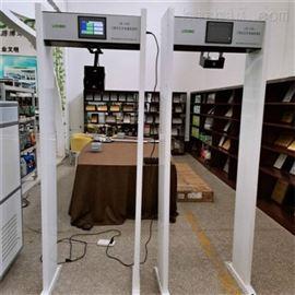 LB-105测温门门式红外线人体测温仪步行体温筛检仪
