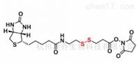 交联剂Biotin-SS-NHS/CAS:122266-55-1交联剂