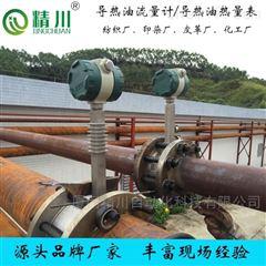JCH浙江导热油热量表厂家有哪些