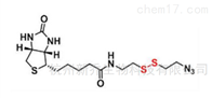 交联剂Biotin-SS-azide/cas:1620523-64-9交联剂