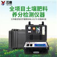 YT-TR03土壤分析仪器厂家