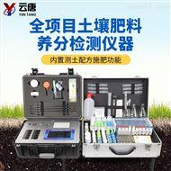 YT-TR02土壤肥料检测仪价格