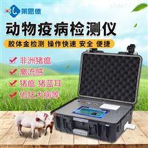 LD-DWYB动物疾病检测设备