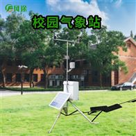 FT-XYQX校园气象检测站