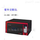 CL-1000M紫外交联仪(开门型)
