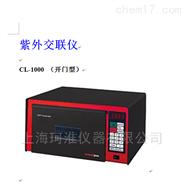 CL-1000M紫外交聯儀(開門型)