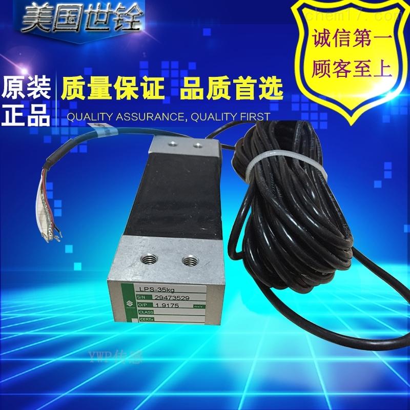 美国世铨铝质单点式称重传感器LPS-200kg