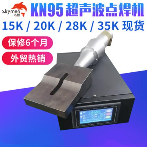 超声波塑焊机20K点焊机自动化耳戴焊接机