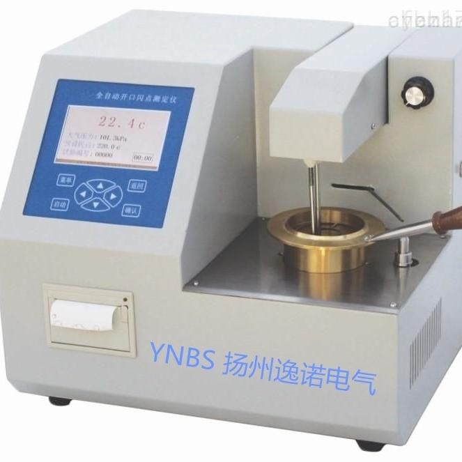 YNBS-H 全自动闭口闪点测定仪
