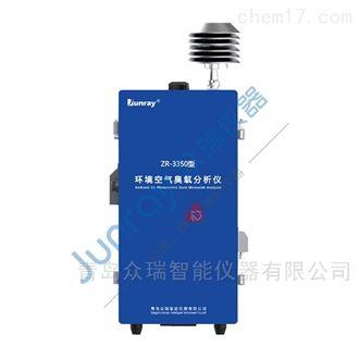 ZR-3350型臭氧测定仪