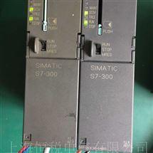 S7-300当天修好西门子S7-300PLC指示灯全闪全亮修理电话