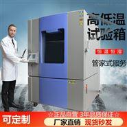 冷热冲击试验机 快速温变试验箱 东莞厂商