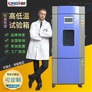 半导体温度测试试验箱 环境高低温试验机