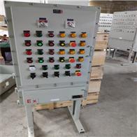PLC触摸屏防爆控制柜生产厂家
