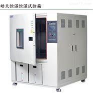 通讯芯片恒温恒湿试验箱工作室408L