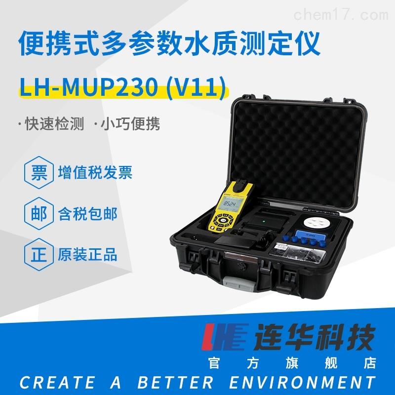 便携式COD氨氮总磷总氮浊度多参数检测仪