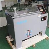 YSYW-60鹽霧試驗箱