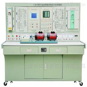 YUY-T782工業全數字直流調速系統綜合實訓裝置