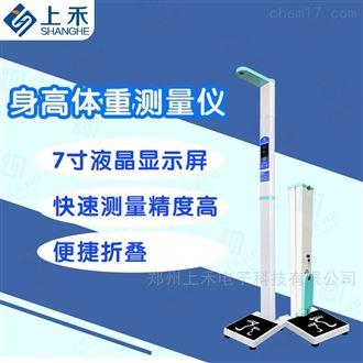 SH-200G智慧养老智能健康一体机身高体重测量仪