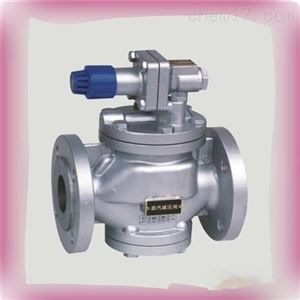 高灵敏度蒸汽减压阀YG43H价格实惠