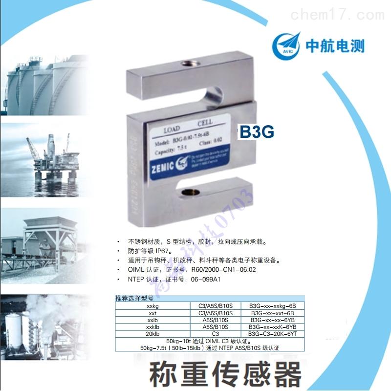 陕西中航电测拉式称重传感器B3G-C3-1t-6B