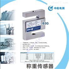B3G-C3-2.5t-6B陕西中航电测拉式称重传感器B3G-C3-1t-6B