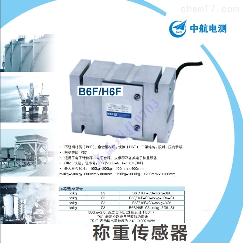 中航电测包装秤传感器H6F-C3-100kg-3B6-S1