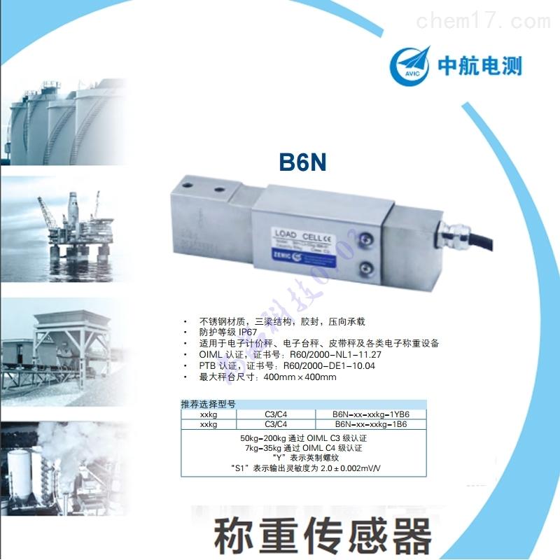 中航电测平台秤称重传感器B6N-C3-10kg-1B6
