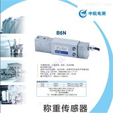 B6N-C3-150kg-1B6中航电测电子计价秤传感器B6N-C3-200kg-1B6