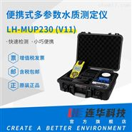 便攜式COD氨氮總磷總氮濁度多參數檢測儀